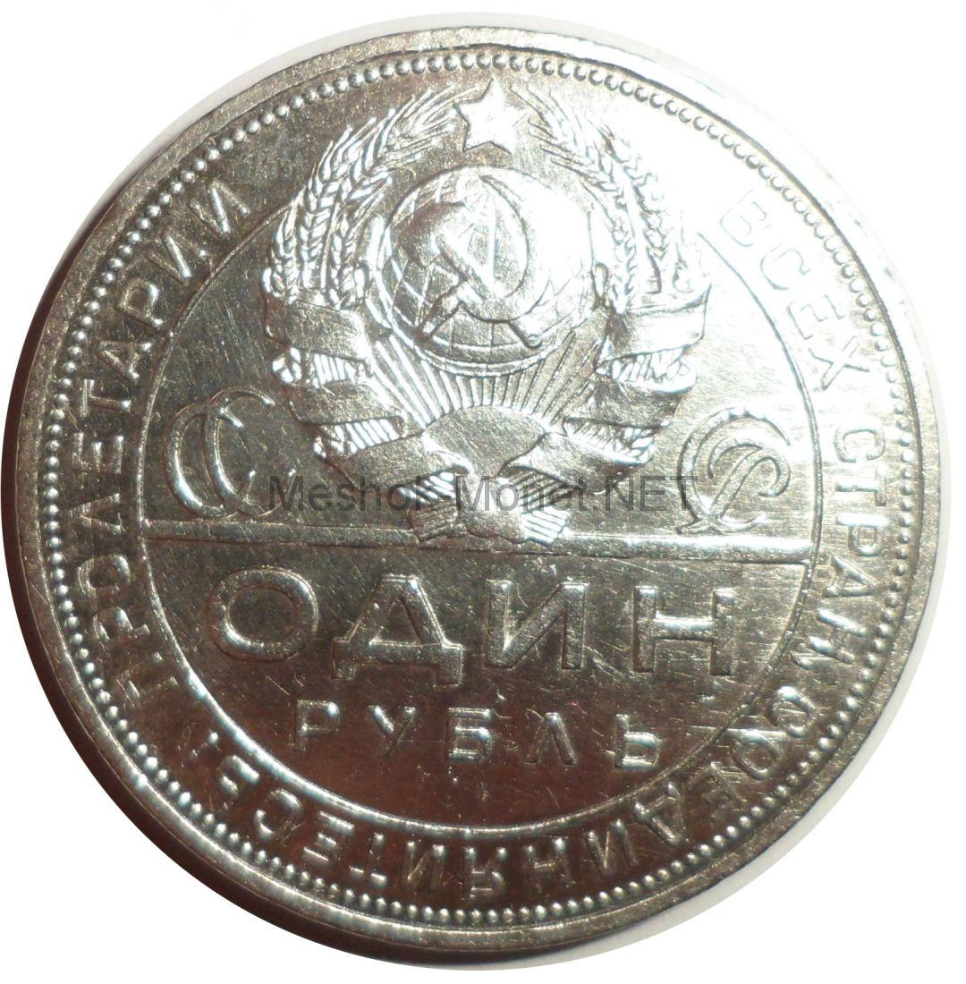 1 рубль 1924 года ПЛ # 2
