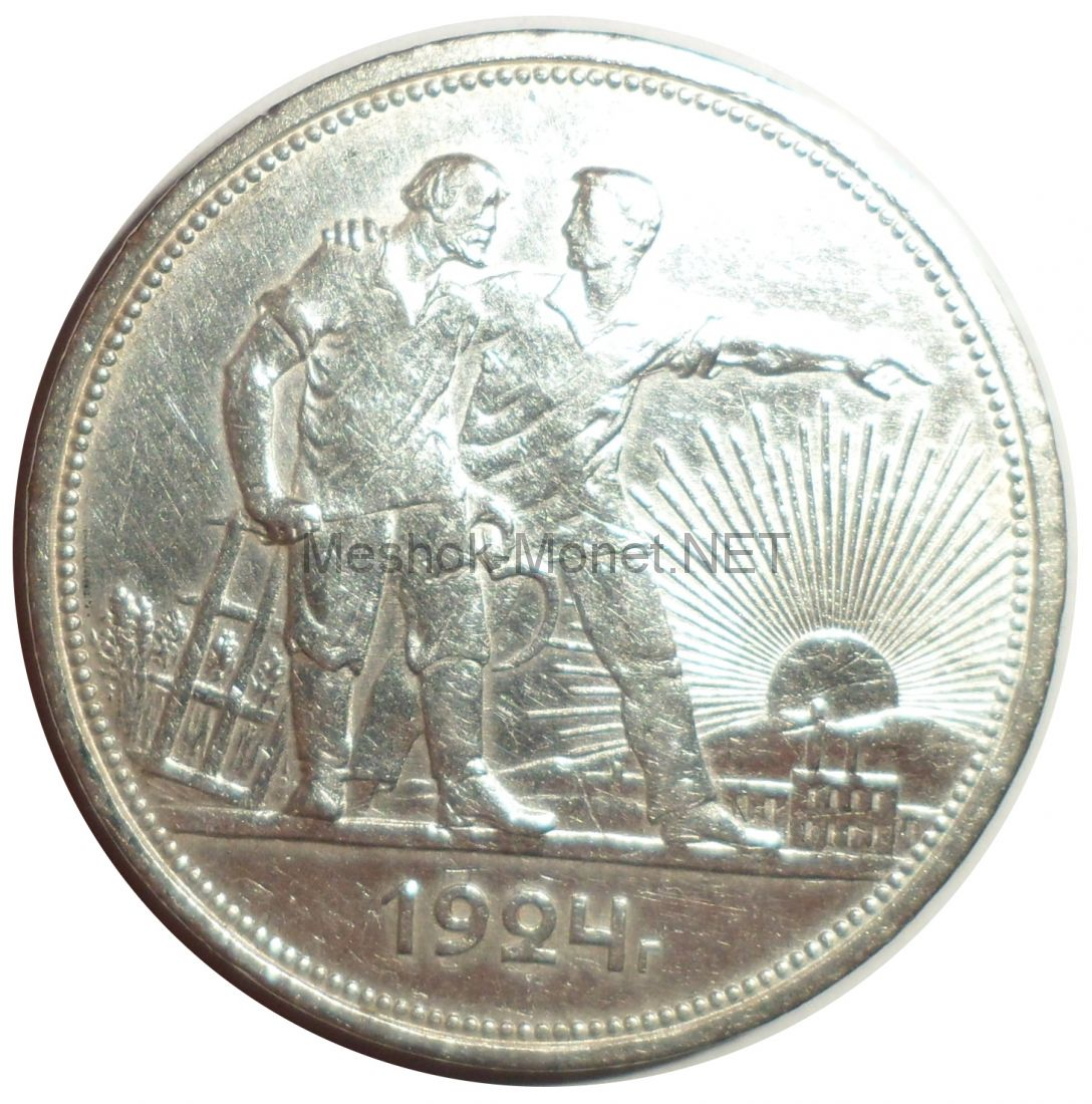 1 рубль 1924 года ПЛ # 3