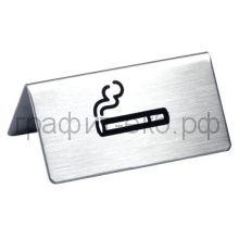 "Табличка настольная ""Для курящих"" 85х36 D4961-23"