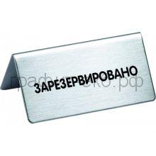 """Табличка настольная """"Зарезервировано"""" 85х36 D4960-82"""