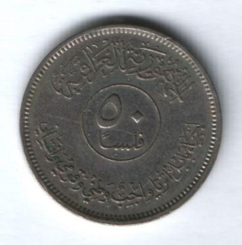 50 филсов 1982 г. Ирак, Восстановление Вавилона