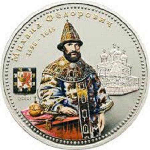 10 долларов 2008 года, острова Кука, Русский царь Михаил Фёдорович