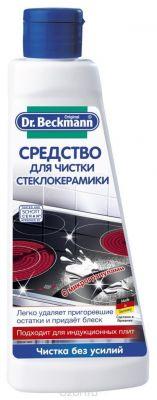 Немецкое Средство для чистки стеклокерамики Dr Beckmann 250мл