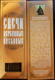 №48.Свечи восковые конусные и прямые с прополисом для домашней (келейной) молитвы , длина 21,5см., Ø 6мм. (20 шт. в коробочке)