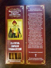 №42.Свечи восковые конусные с прополисом для домашней (келейной) молитвы , длина 21,5см., Ø 6мм. (20 шт. в коробочке)
