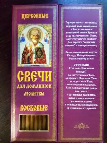 №7.Свечи восковые конусные с прополисом для домашней (келейной) молитвы , длина 21,5см., Ø 6мм. (20 шт. в коробочке)
