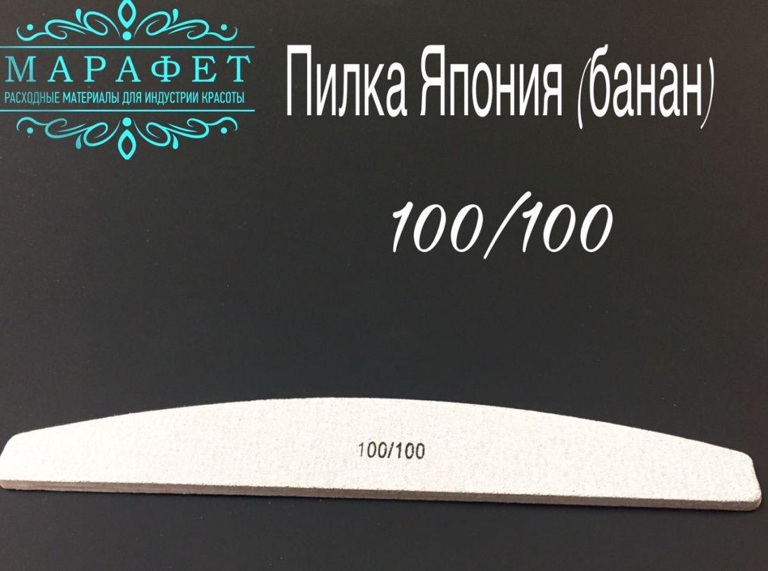 Пилка зебра 100/100 (банан) Япония