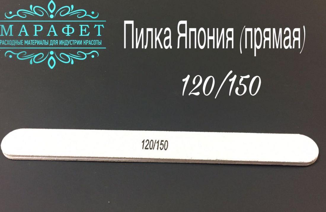 Пилка зебра 120/150 (прямая) Япония