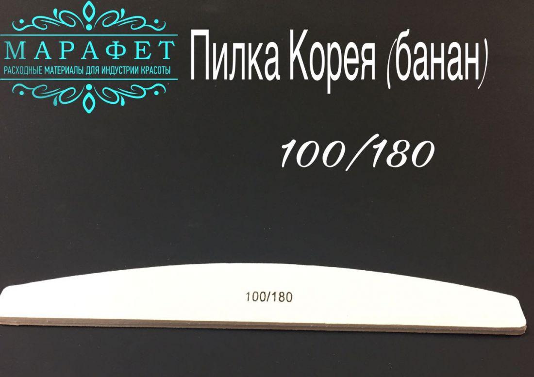 Пилка белая 100/180 (банан) Корея