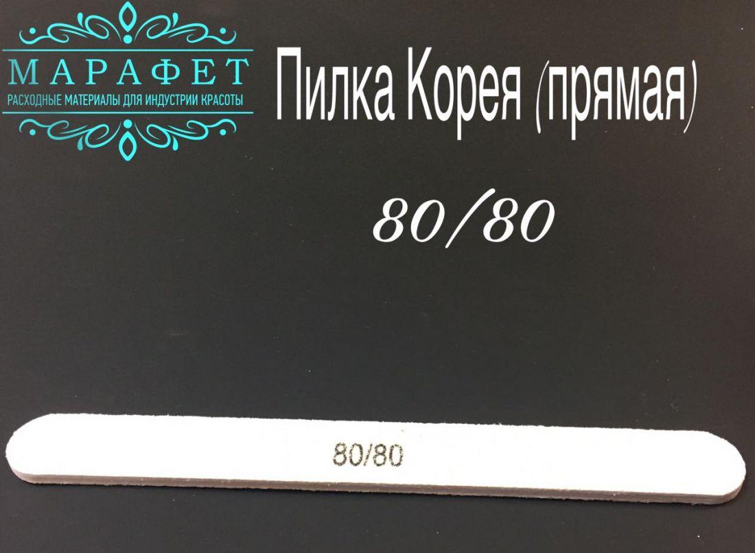 Пилка белая 80/80 (прямая) Корея
