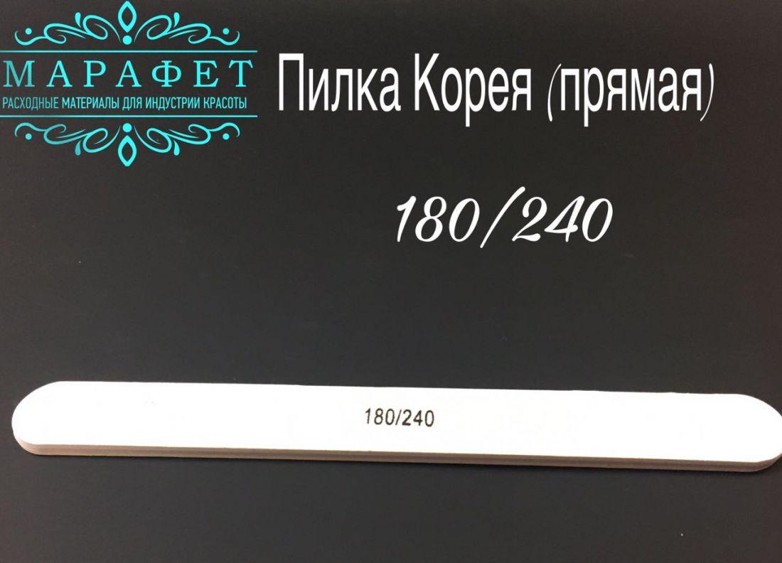 Пилка белая 180/240 (прямая) Корея