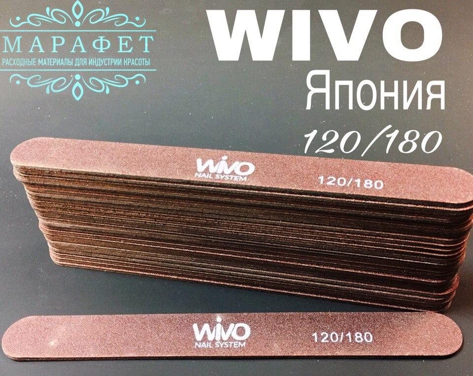 Пилка WIVO коричневая 120/180 грит  (тонкая, прямая) Япония