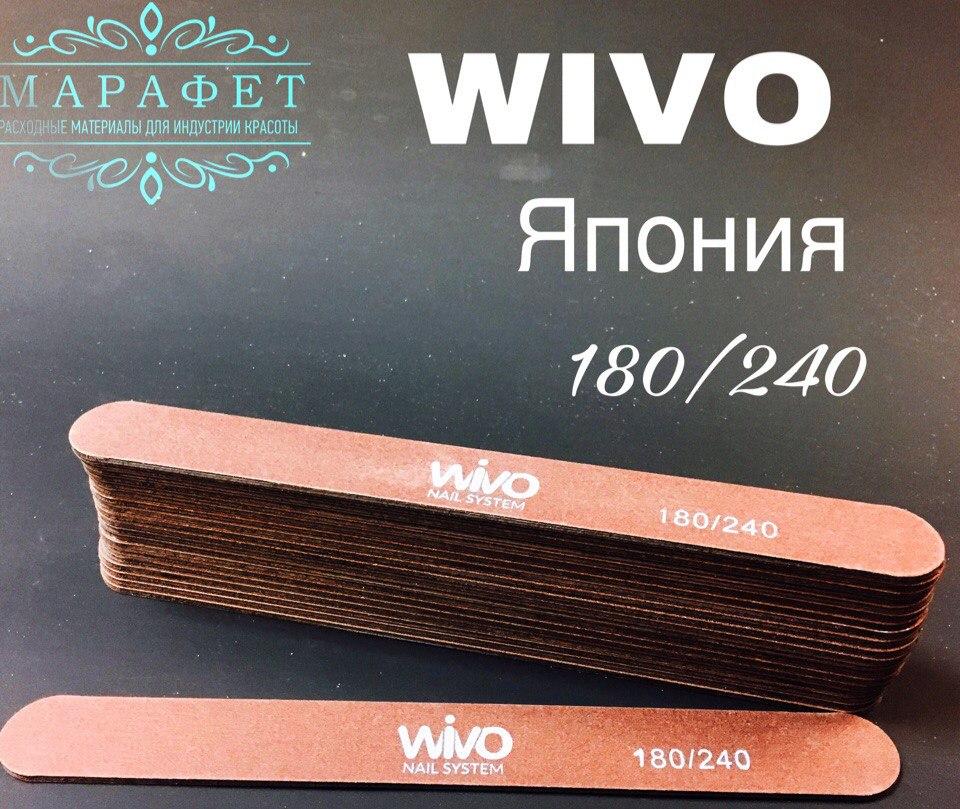 Пилка WIVO коричневая 180/240 грит (тонкая, прямая) Япония
