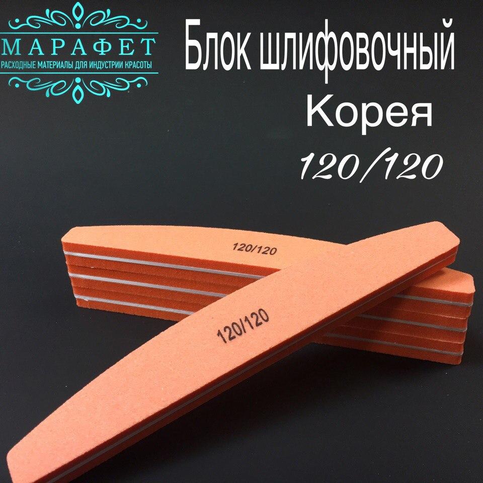 Блок шлифовочный банан 120/120 (оранжевый) Корея