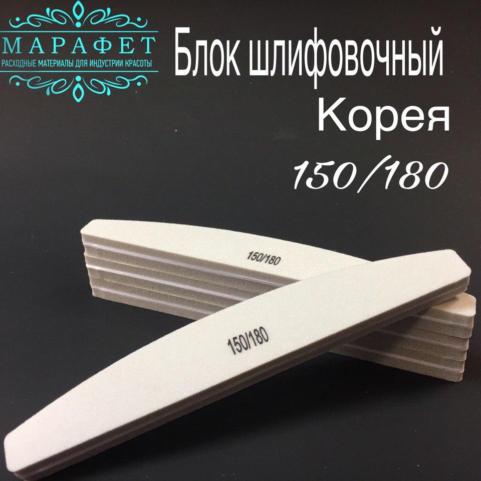Блок шлифовочный банан 150/180 (серый) Корея