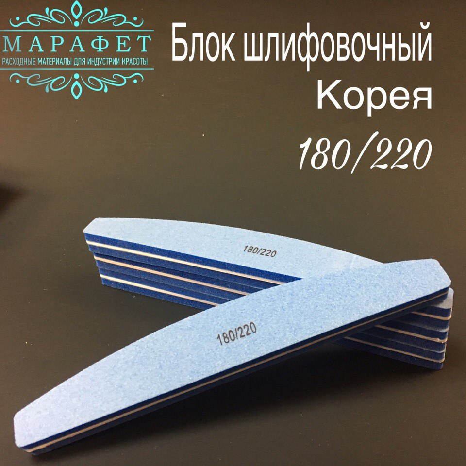 Блок шлифовочный банан 180/220 (синий) Корея