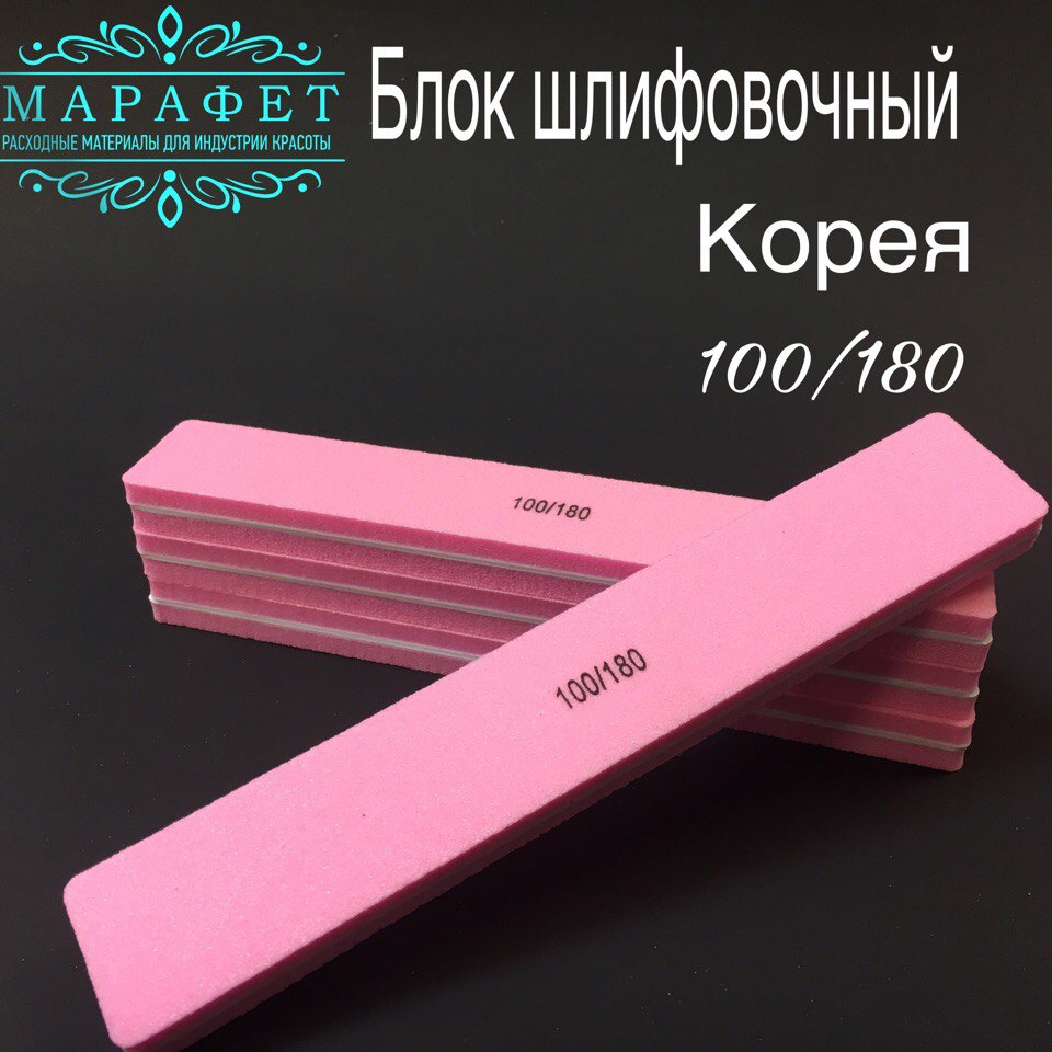 Блок шлифовочный прямоугольный 100/180 (широкий, розовый) Корея