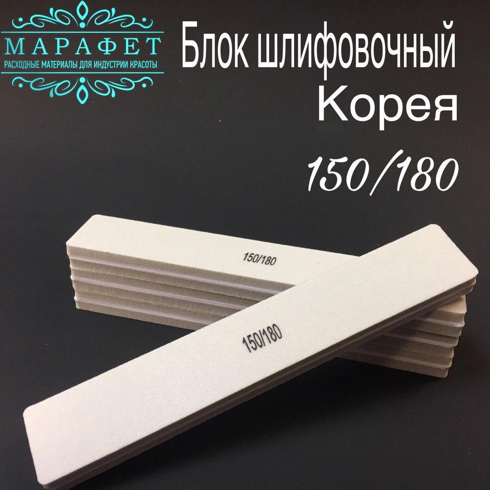 Блок шлифовочный прямоугольный 150/180 (широкий, серый) Корея