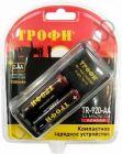 Заряд.уст-во ТРОФИ TR-920 AA компактное + 2 аккум.R6 2500mAh зарядное устройство BL-1 Распродажа !!!