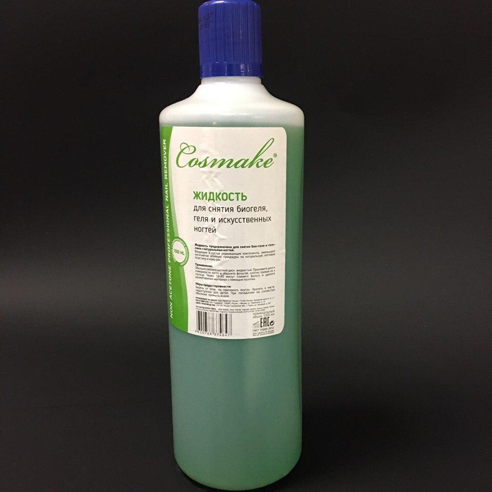 Жидкость универсальная  для снятия акрила и типс Cosmake 1000 мл