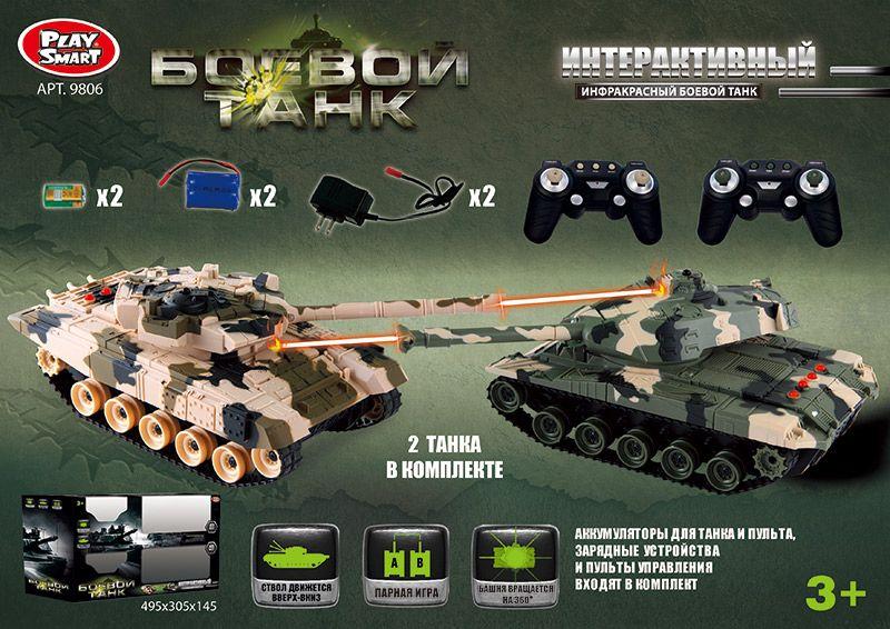 9806 Танковый бой интерактивный 2 танка в комлекте