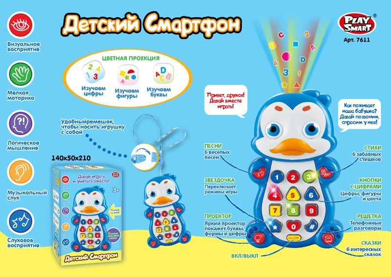 7611 Детский смартфон Пингвин интерактивный