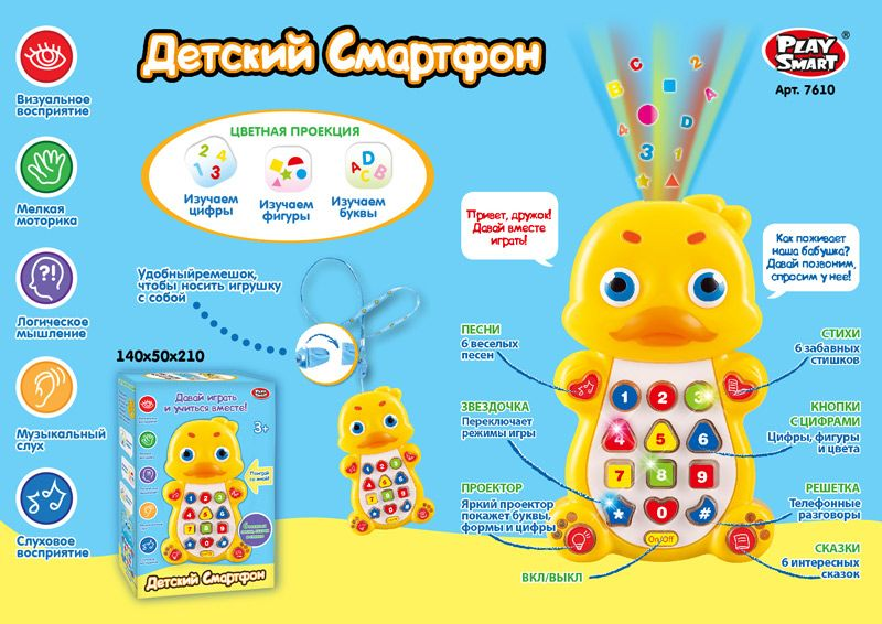 7610 Детский смартфон Утенок