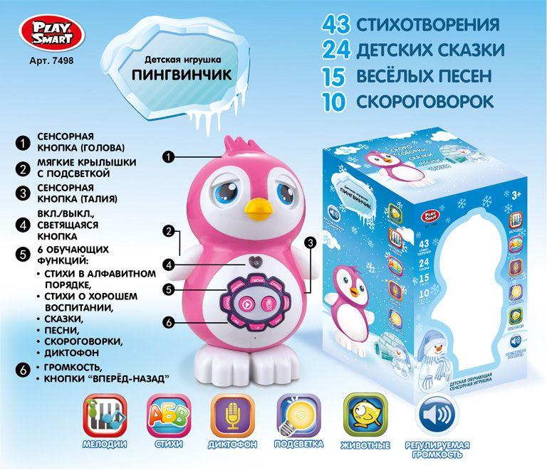 Развивающая игрушка Play Smart Умный пингвинчик, розовый/белый