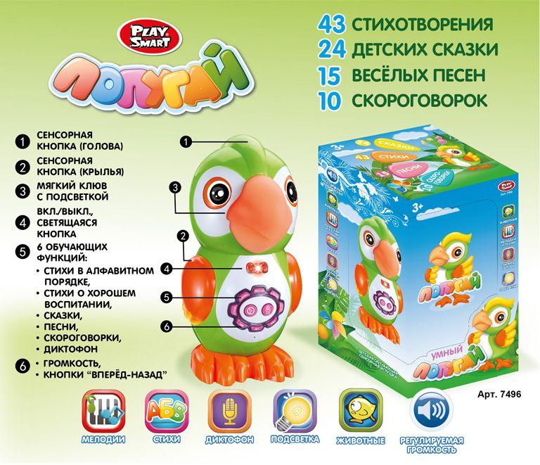 Интерактивная развивающая игрушка Play Smart Умный попугай