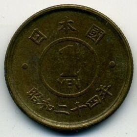 Япония 1 иена 1949 (24)