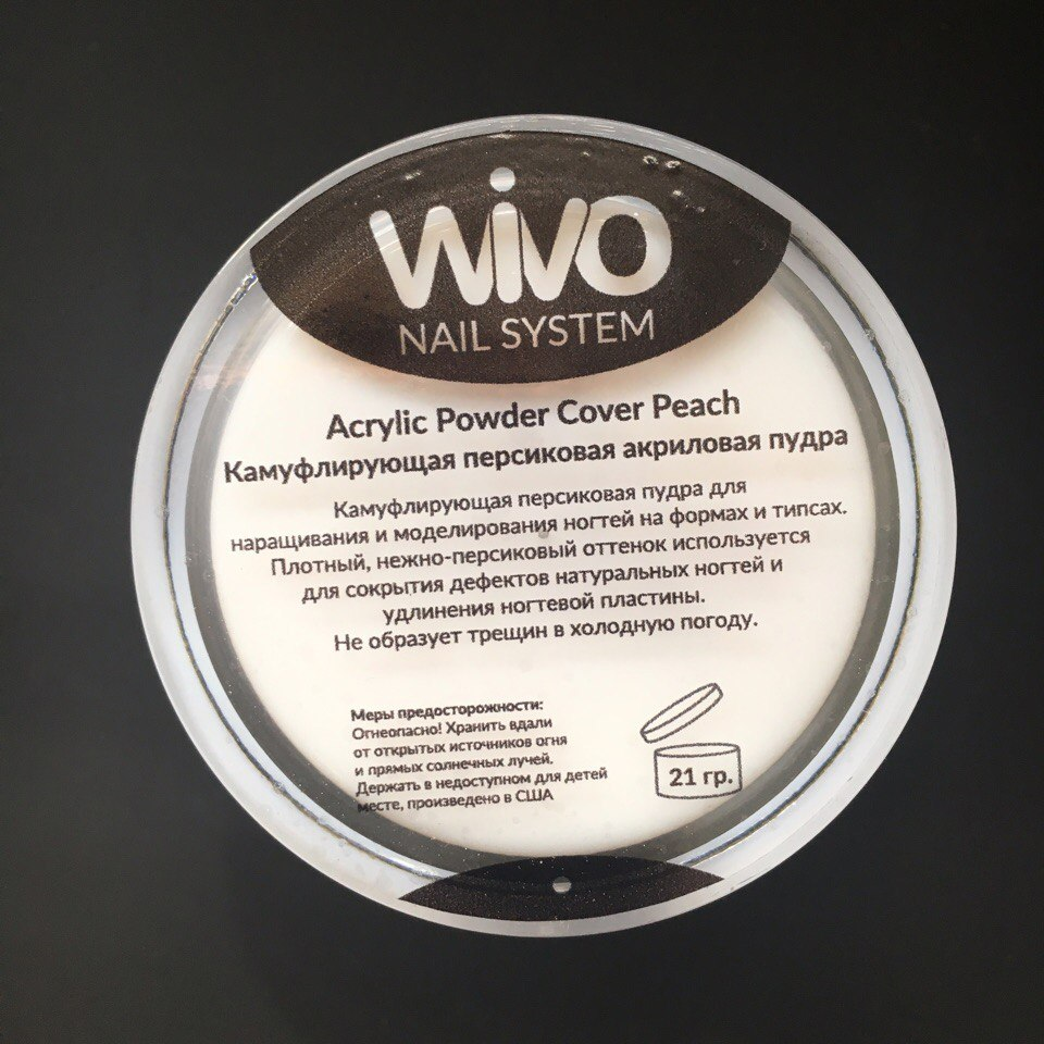 акриловая пудра-камуфлирующая персиковая WiVO