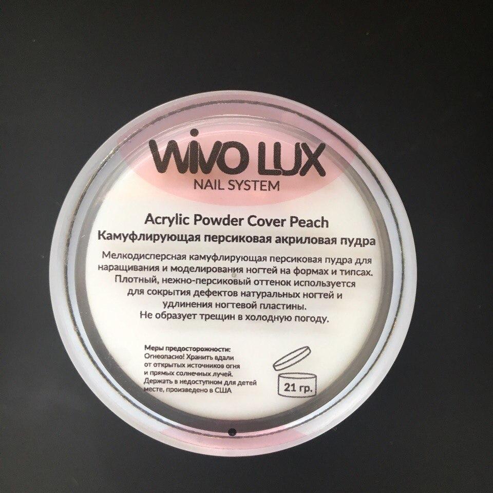 акриловая пудра-камуфлирующая персиковая WiVO LUX