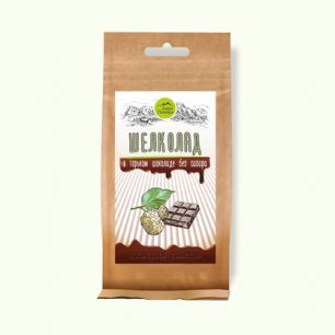 """Дары Памира"" Шелколад вегетарианский (шелковица в горьком шоколаде без сахара), 100 г."