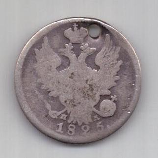 20 копеек 1825 г. редкий год