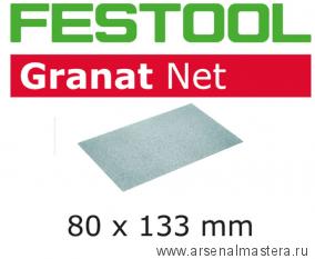 Шлифовальный материал на сетчатой основе FESTOOL Granat Net STF 80x133 P80 GR NET/50 203285