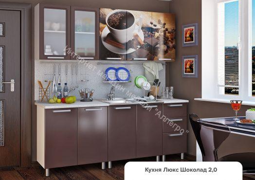 Кухонный гарнитур Люкс Шоколад 2.0