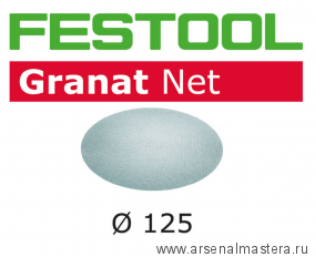 Шлифовальный материал на сетчатой основе FESTOOL Granat Net STF D125 P150 GR NET/50 203297