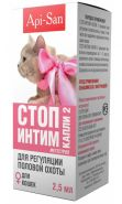 Апи-Сан Стоп-интим капли для кошек 2,5 мл