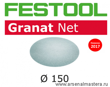 Шлифовальный материал на сетчатой основе FESTOOL Granat Net STF D150 P150 GR NET/50, 50 шт Новинка 2017 года!