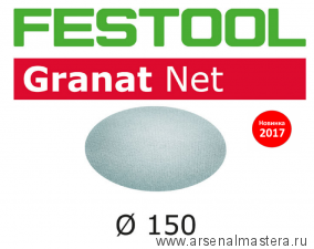 Шлифовальный материал на сетчатой основе FESTOOL Granat Net STF D150 P220 GR NET/50 50 шт 203308 Новинка 2017 года!
