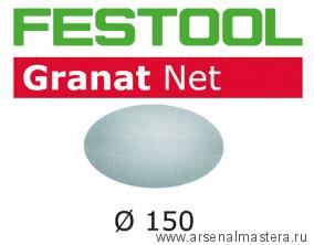 Шлифовальный материал на сетчатой основе FESTOOL Granat Net STF D150 P320 GR NET/50 203310
