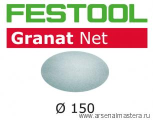 Шлифовальный материал на сетчатой основе FESTOOL Granat Net STF D150 P80 GR NET/50 50шт 203303