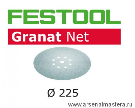 Шлифовальный материал на сетчатой основе FESTOOL Granat Net STF D225 P220 GR NET/25 203317