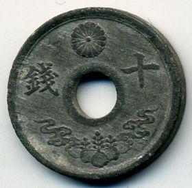 Япония 10 сенов 1944 (19)