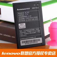 Аккумулятор BL203 для Lenovo