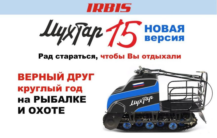 Мухтар 15  made in Russia NEW!!!