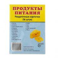 """Карточки обучающие """"Продукты питания"""" 16шт"""