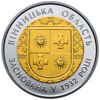 85 лет Винницкой области 5 гривен Украина 2017