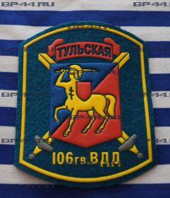 Шеврон 106 гв.ВДД