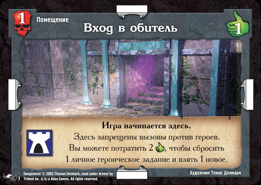 Подземелье: Обитель чудовищ